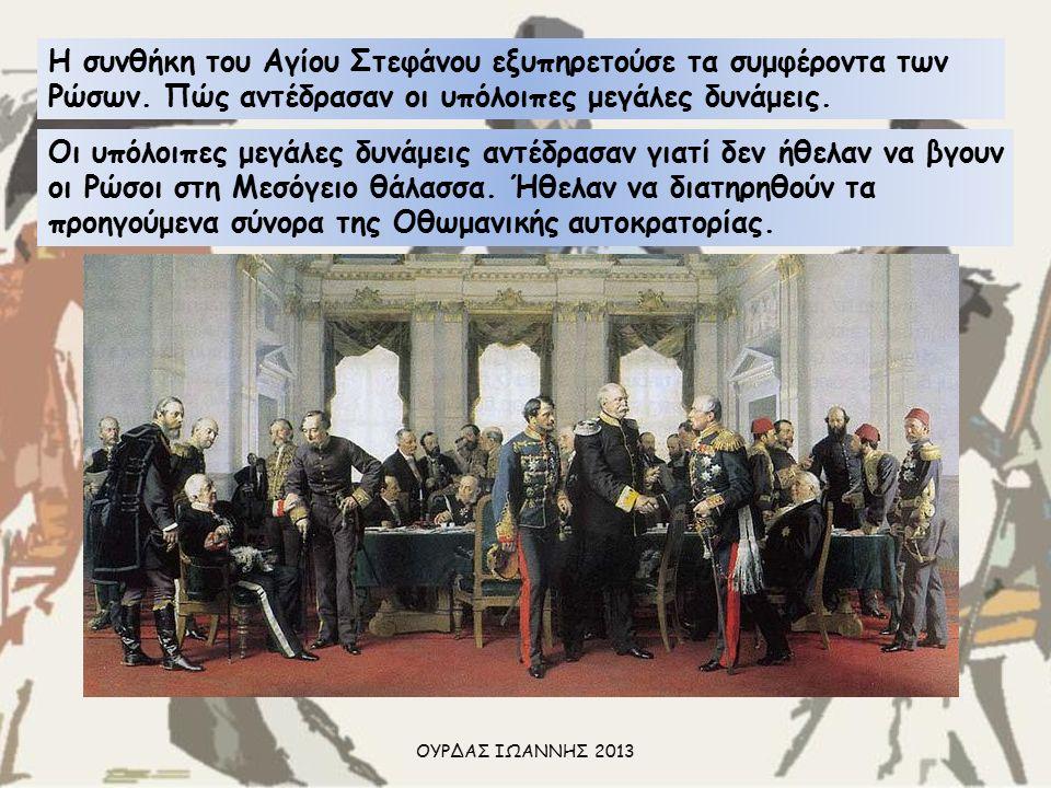 Η συνθήκη του Αγίου Στεφάνου εξυπηρετούσε τα συμφέροντα των Ρώσων.