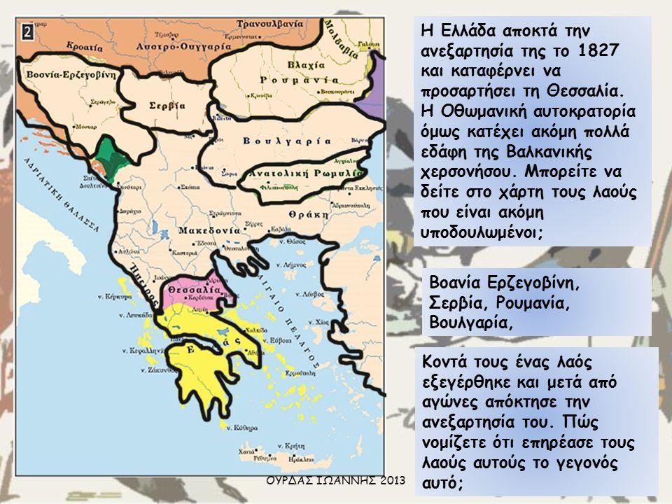 Η Ελλάδα αποκτά την ανεξαρτησία της το 1827 και καταφέρνει να προσαρτήσει τη Θεσσαλία.