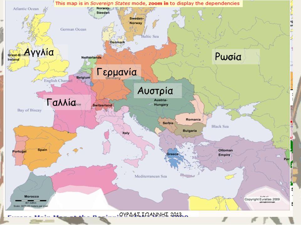 Αγγλία Γαλλία Γερμανία Αυστρία Ρωσία ΟΥΡΔΑΣ ΙΩΑΝΝΗΣ 2013