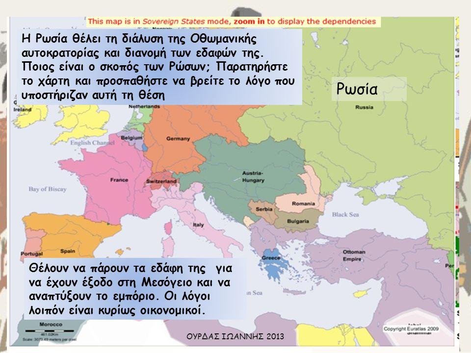 Ρωσία Η Ρωσία θέλει τη διάλυση της Οθωμανικής αυτοκρατορίας και διανομή των εδαφών της.