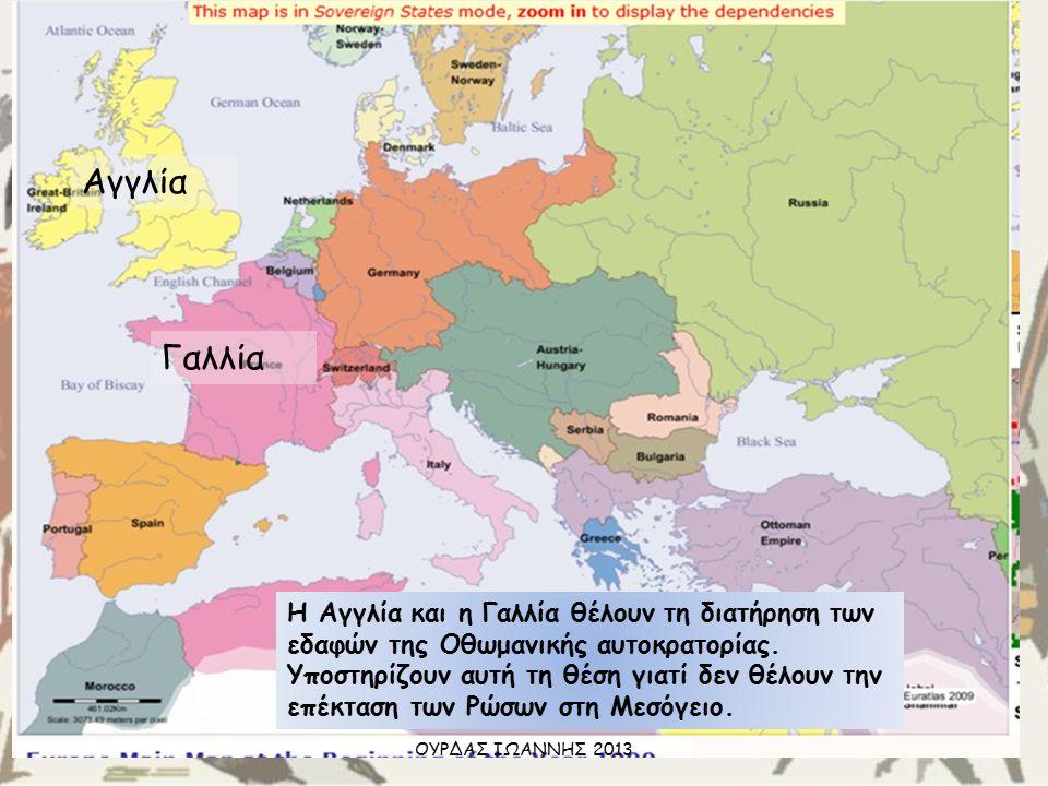 Αγγλία Γαλλία Η Αγγλία και η Γαλλία θέλουν τη διατήρηση των εδαφών της Οθωμανικής αυτοκρατορίας.