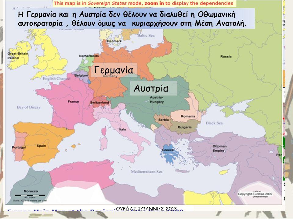 Γερμανία Αυστρία Η Γερμανία και η Αυστρία δεν θέλουν να διαλυθεί η Οθωμανική αυτοκρατορία, θέλουν όμως να κυριαρχήσουν στη Μέση Ανατολή.