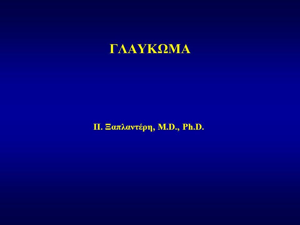 Π. Ξαπλαντέρη, M.D., Ph.D. ΓΛΑΥΚΩΜΑ