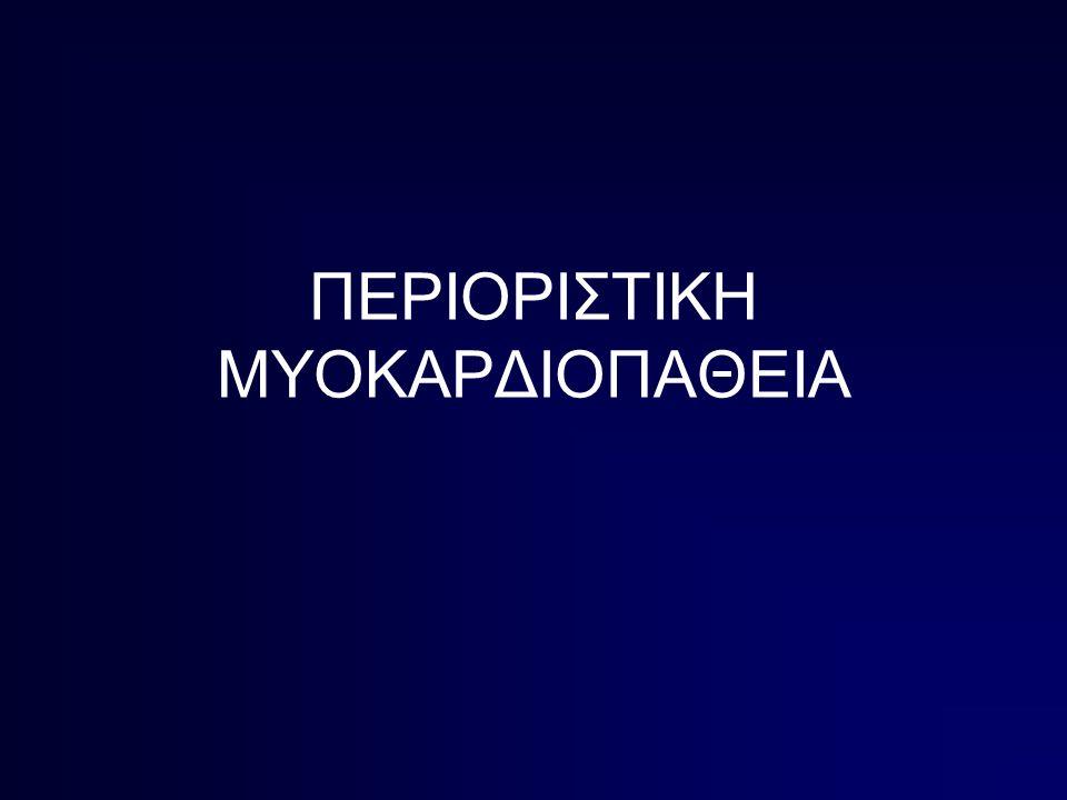 ΠΕΡΙΟΡΙΣΤΙΚΗ ΜΥΟΚΑΡΔΙΟΠΑΘΕΙΑ