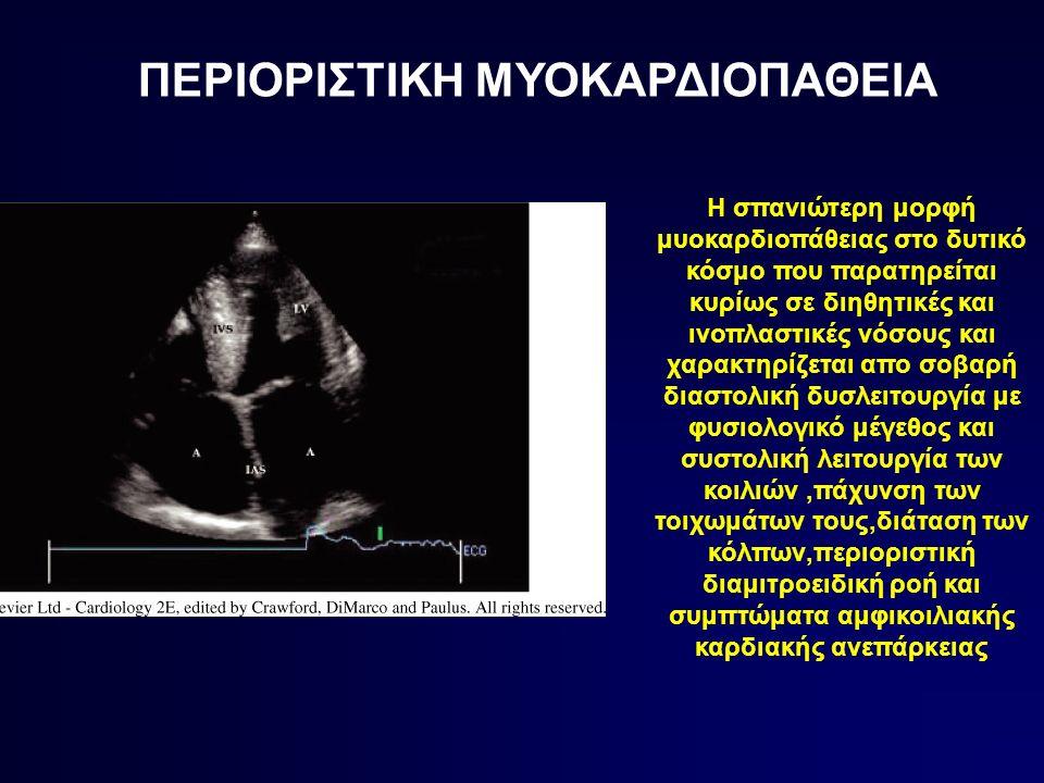 Ταξινόμηση περιοριστικών μυοκαρδιοπαθειών Μη διηθητικές -Ιδιοπαθής -Οικογενής -Σκληρόδερμα -Διαβητική -Ελαστικό ψευδοξάνθωμα Διηθητικές -Αμυλοείδωση -Σαρκοείδωση -Gaucher-Hurler Νόσοι αποθήκευσης -Αιμοχρωμάτωση -Fabry -Νόσοι γλυκογόνου Ενδομυοκαρδιακές -Ενδομυοκαρδιακή ίνωση -Υπερηωσινοφιλικό σύνδρομο -Καρκινοειδές -Ακτινοβολία -Μεταστατικοί όγκο -Χημειοθεραπευτικά -Φάρμακα