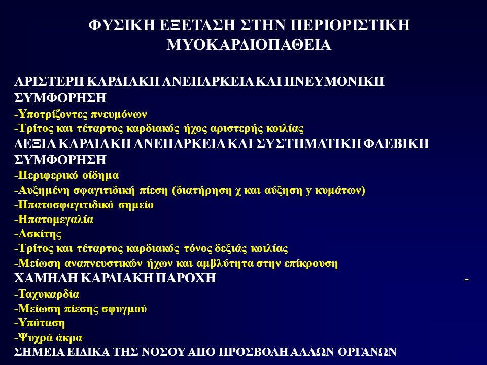 ΗΛΕΚΤΡΟΚΑΡΔΙΑΓΡΑΦΗΜΑ Συνήθως μη ειδικά ευρήματα (διάταση του αριστερού κόλπου,ST-T διαταραχές,Q κύματα, αρρυθμίες,κολποκοιλιακοί αποκλεισμοί) Σπανίως ειδικές διαταραχές (χαμηλά δυναμικά στην αμυλοείδωση) ΑΚΤΙΝΟΓΡΑΦΙΑ ΘΩΡΑΚΟΣ Συνδυασμός φυσιολογικού μεγέθους καρδιαγγειακής σιλλουέτας και πνευμονικής φλεβικής υπέρτασης