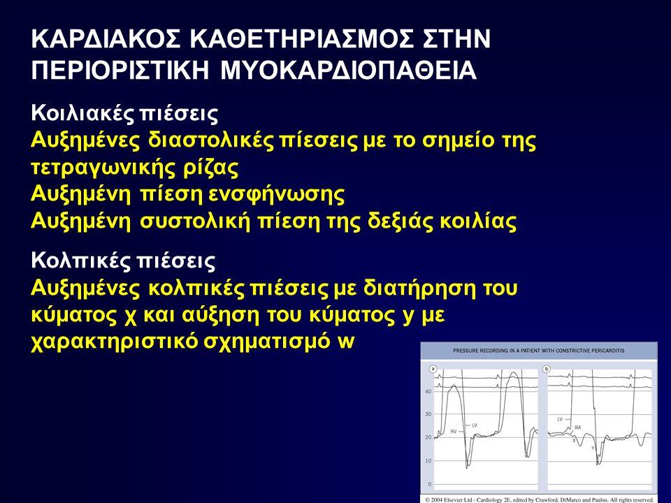 Επισημάνσεις στις περιοριστικές μυοκαρδιοπάθειες Δύσκολη η διάγνωση Αντιμετώπιση όταν είναι δυνατόν της πρωτοπαθούς αιτίας Περιορισμένη φαρμακευτική αντιμετώπιση (κυρίως διουρητικά για τα συμπτώματα πνευμονικής και περιφερικής συμφόρησης) Φτωχή πρόγνωση Σημαντική η διαφορική διάγνωση απο συμπιεστική περικαρδίτιδα η οποία έχει ριζική θεραπεία (υπερηχοργάφημα,καθετηριασμός,βιοψία)