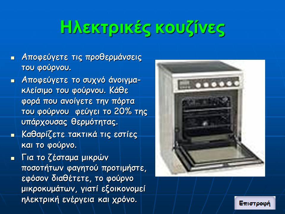 Ηλεκτρικές κουζίνες Αποφεύγετε τις προθερμάνσεις του φούρνου.