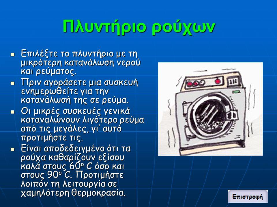 Πλυντήριο ρούχων Επιλέξτε το πλυντήριο με τη μικρότερη κατανάλωση νερού και ρεύματος.