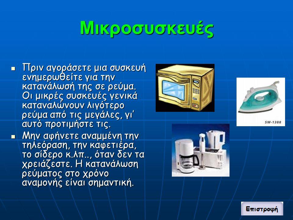 Μικροσυσκευές Πριν αγοράσετε μια συσκευή ενημερωθείτε για την κατανάλωσή της σε ρεύμα.