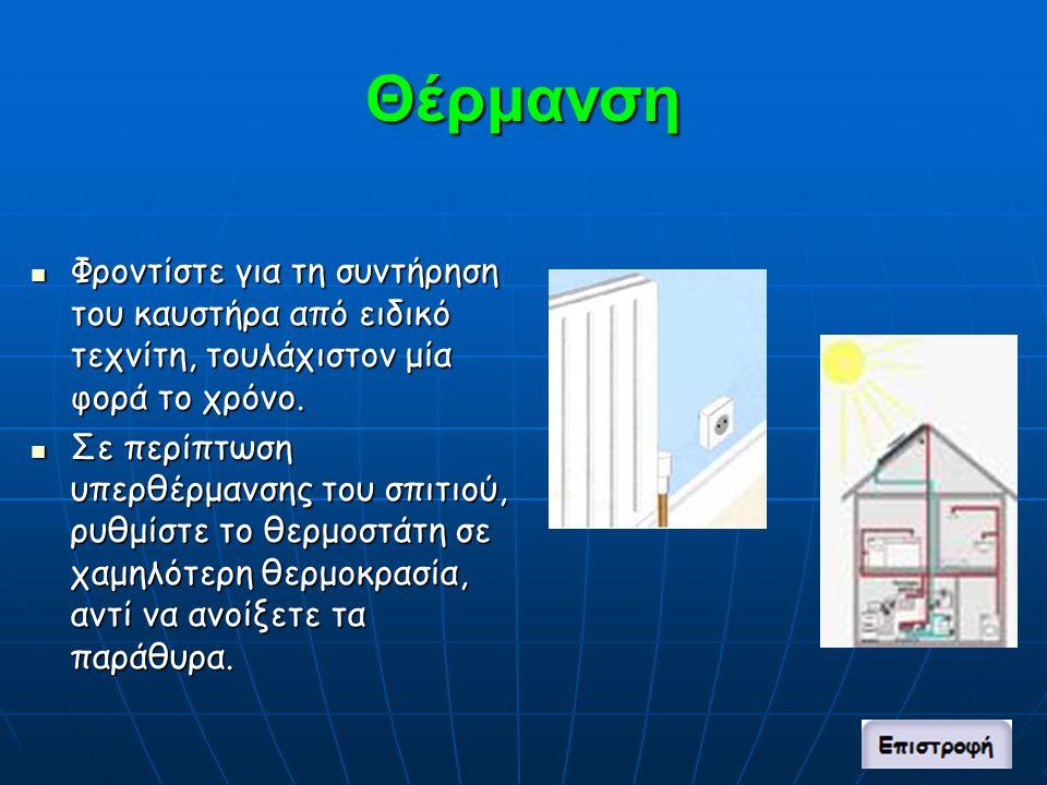 Θέρμανση Φροντίστε για τη συντήρηση του καυστήρα από ειδικό τεχνίτη, τουλάχιστον μία φορά το χρόνο.