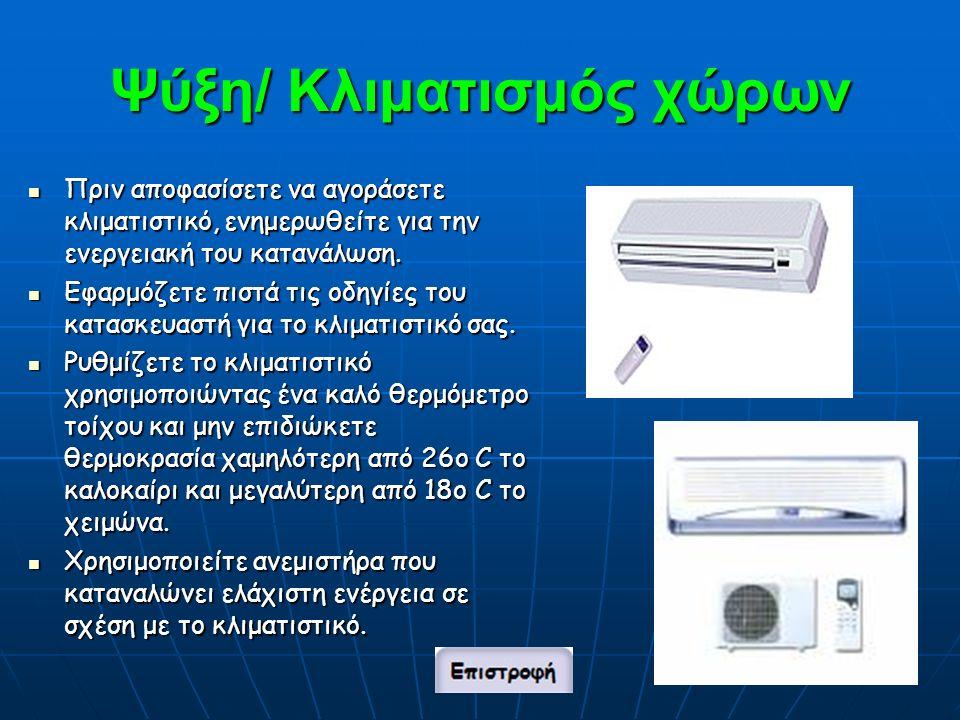 Ψύξη/ Κλιματισμός χώρων Πριν αποφασίσετε να αγοράσετε κλιματιστικό, ενημερωθείτε για την ενεργειακή του κατανάλωση.