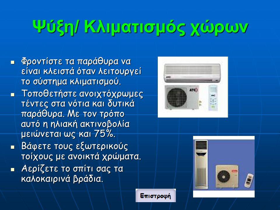 Ψύξη/ Κλιματισμός χώρων Φροντίστε τα παράθυρα να είναι κλειστά όταν λειτουργεί το σύστημα κλιματισμού.