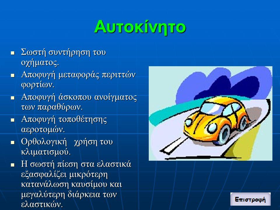 Αυτοκίνητο Σωστή συντήρηση του οχήματος. Σωστή συντήρηση του οχήματος.
