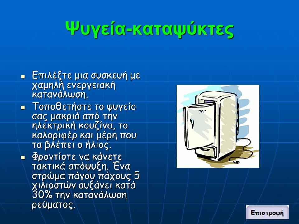 Ψυγεία-καταψύκτες Επιλέξτε μια συσκευή με χαμηλή ενεργειακή κατανάλωση.
