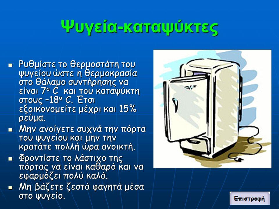 Ψυγεία-καταψύκτες Ρυθμίστε το θερμοστάτη του ψυγείου ώστε η θερμοκρασία στο θάλαμο συντήρησης να είναι 7 ο C και του καταψύκτη στους –18 ο C.