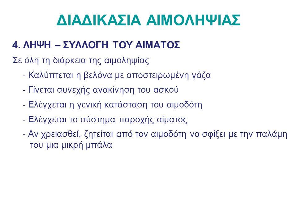 ΔΙΑΔΙΚΑΣΙΑ ΑΙΜΟΛΗΨΙΑΣ 4.