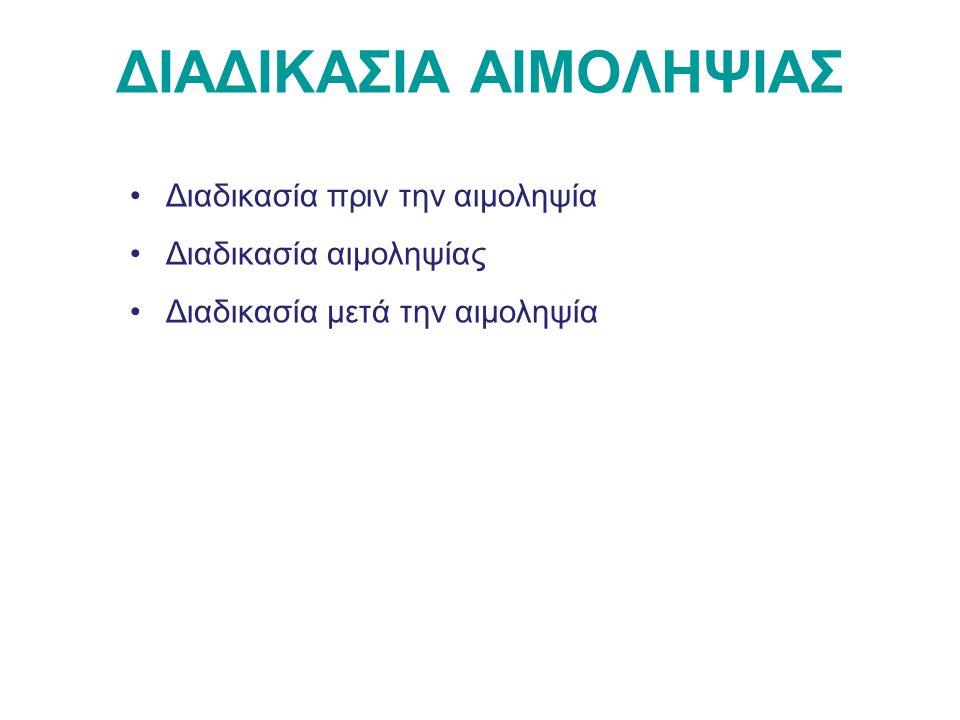 ΔΙΑΔΙΚΑΣΙΑ ΑΙΜΟΛΗΨΙΑΣ 5.