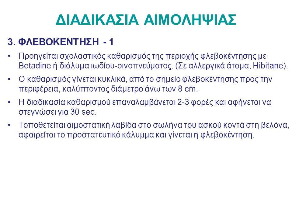 ΔΙΑΔΙΚΑΣΙΑ ΑΙΜΟΛΗΨΙΑΣ 3.