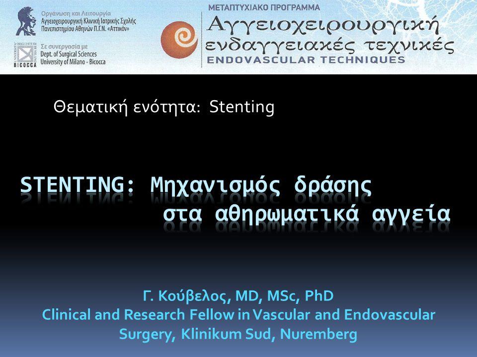 Θεματική ενότητα: Stenting Γ.