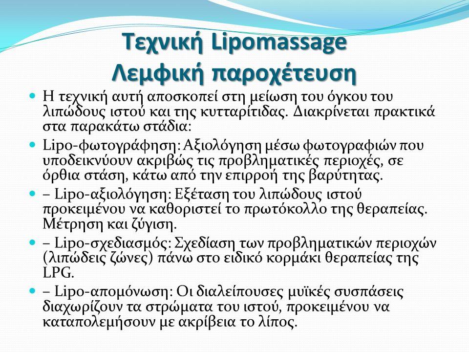 Τεχνική Lipomassage Λεμφική παροχέτευση Η τεχνική αυτή αποσκοπεί στη μείωση του όγκου του λιπώδους ιστού και της κυτταρίτιδας.