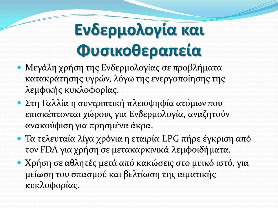 Ενδερμολογία και Φυσικοθεραπεία Μεγάλη χρήση της Ενδερμολογίας σε προβλήματα κατακράτησης υγρών, λόγω της ενεργοποίησης της λεμφικής κυκλοφορίας.