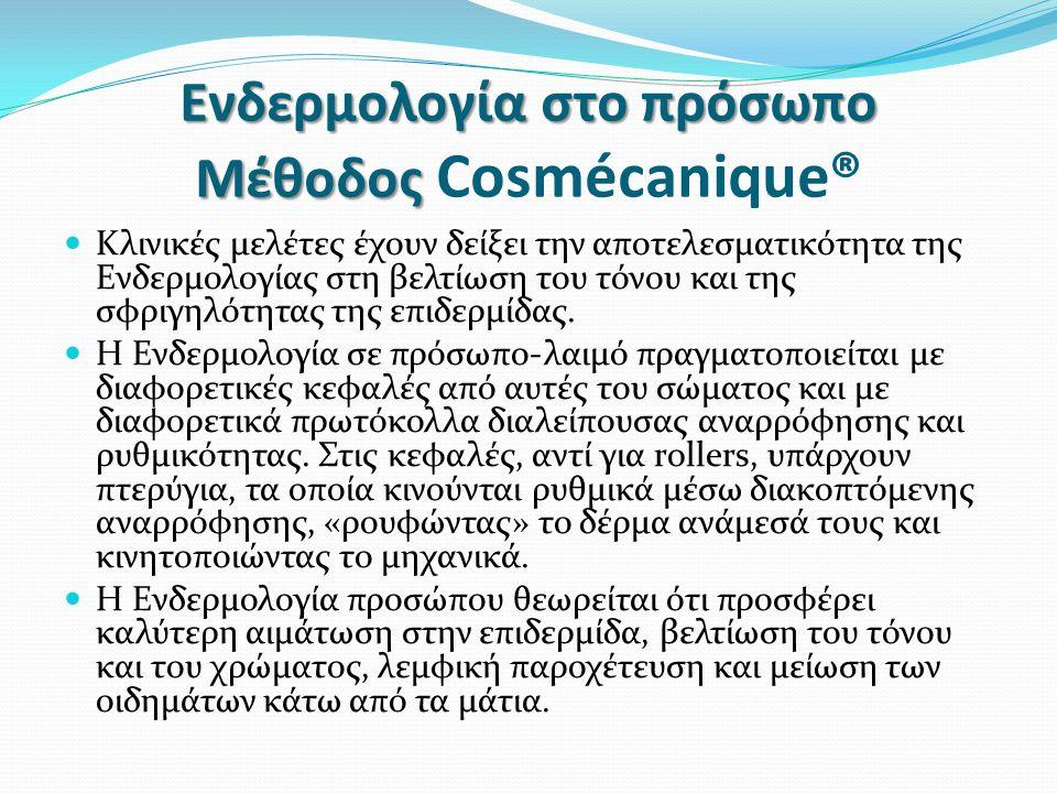 Ενδερμολογία στο πρόσωπο Μέθοδος Ενδερμολογία στο πρόσωπο Μέθοδος Cosmécanique® Κλινικές μελέτες έχουν δείξει την αποτελεσματικότητα της Ενδερμολογίας στη βελτίωση του τόνου και της σφριγηλότητας της επιδερμίδας.