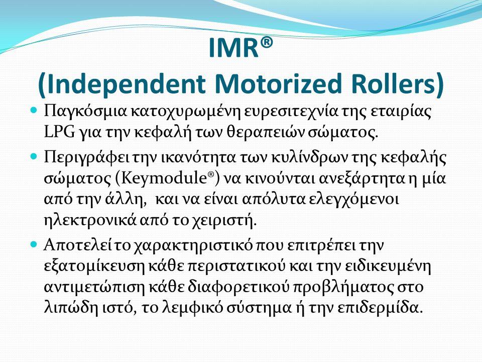 IMR® (Independent Motorized Rollers) Παγκόσμια κατοχυρωμένη ευρεσιτεχνία της εταιρίας LPG για την κεφαλή των θεραπειών σώματος.