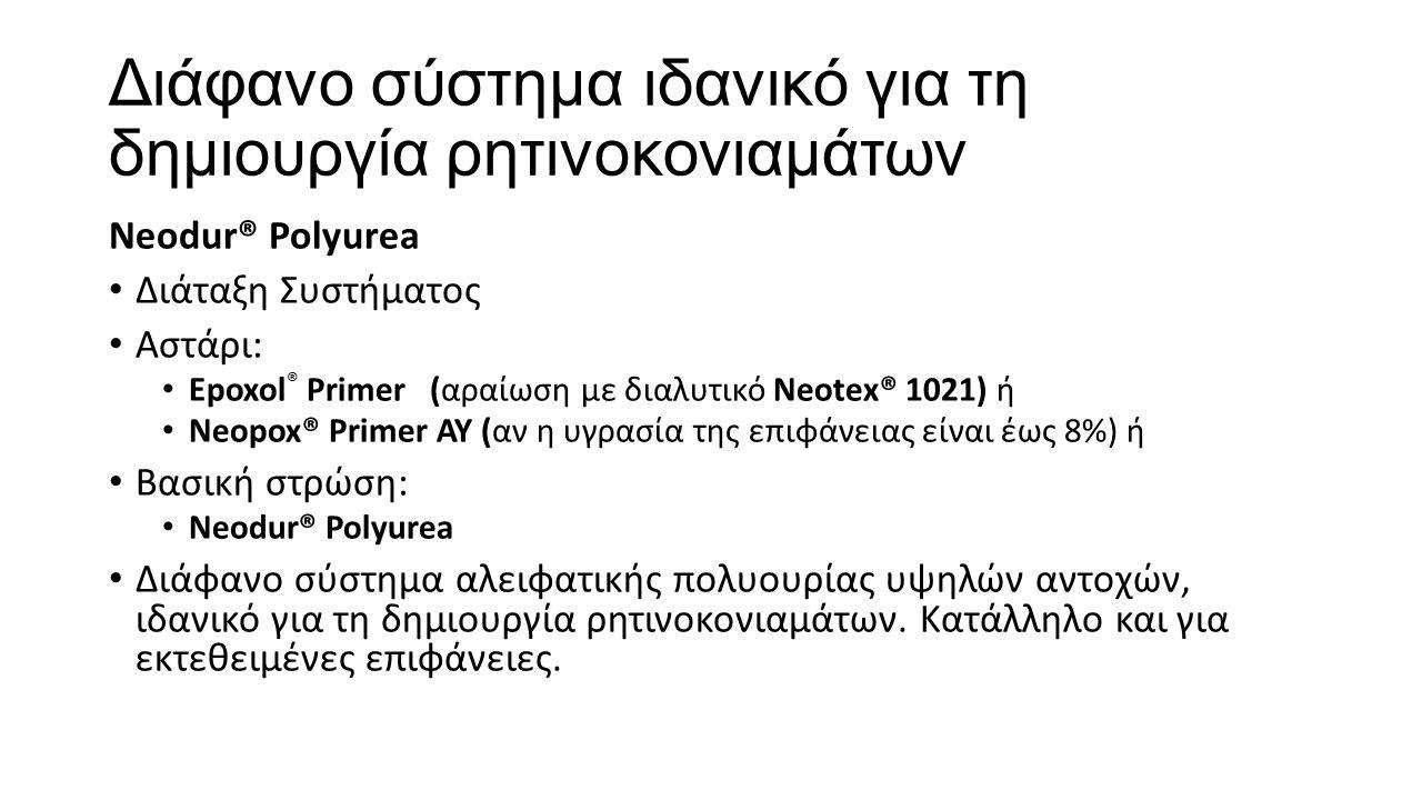 Διάφανο σύστημα ιδανικό για τη δημιουργία ρητινοκονιαμάτων Neodur® Polyurea Διάταξη Συστήματος Αστάρι: Epoxol ® Primer (αραίωση με διαλυτικό Neotex® 1
