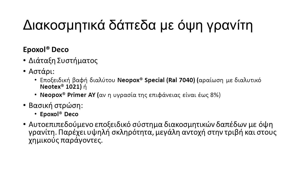 Διακοσμητικά δάπεδα με όψη γρανίτη Epoxol® Deco Διάταξη Συστήματος Αστάρι: Εποξειδική βαφή διαλύτου Neopox® Special (Ral 7040) (αραίωση με διαλυτικό N
