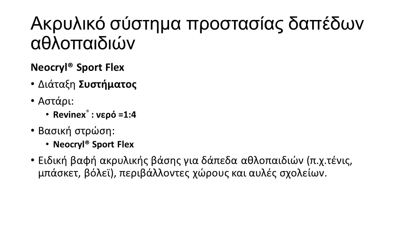 Ακρυλικό σύστημα προστασίας δαπέδων αθλοπαιδιών Neocryl® Sport Flex Διάταξη Συστήματος Αστάρι: Revinex ® : νερό =1:4 Βασική στρώση: Νeocryl® Sport Fle