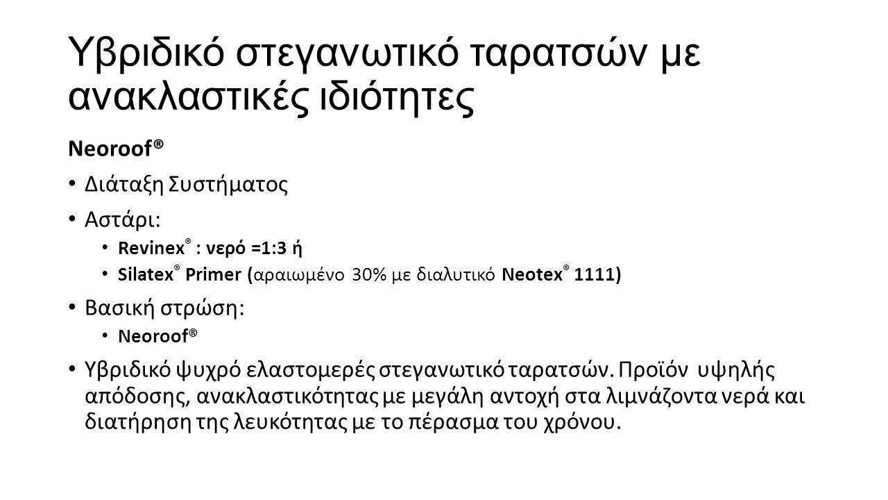 Υβριδικό στεγανωτικό ταρατσών με ανακλαστικές ιδιότητες Neoroof® Διάταξη Συστήματος Αστάρι: Revinex ® : νερό =1:3 ή Silatex ® Primer (αραιωμένο 30% με