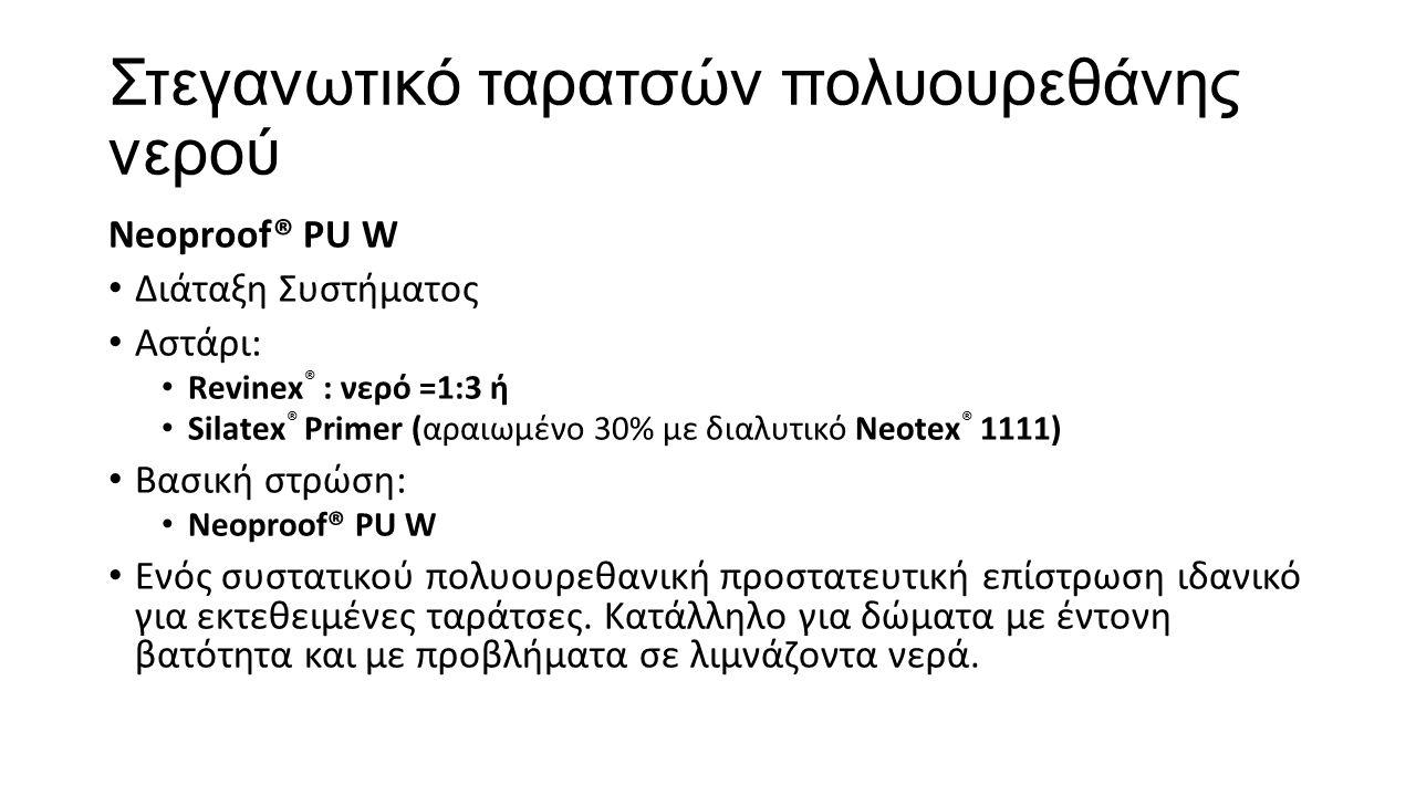 Στεγανωτικό ταρατσών πολυουρεθάνης νερού Neoproof® PU W Διάταξη Συστήματος Αστάρι: Revinex ® : νερό =1:3 ή Silatex ® Primer (αραιωμένο 30% με διαλυτικ