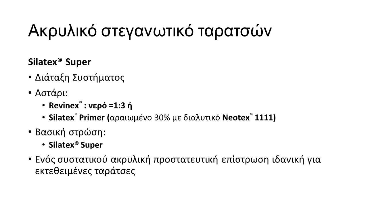 Ακρυλικό στεγανωτικό ταρατσών Silatex® Super Διάταξη Συστήματος Αστάρι: Revinex ® : νερό =1:3 ή Silatex ® Primer (αραιωμένο 30% με διαλυτικό Neotex ®