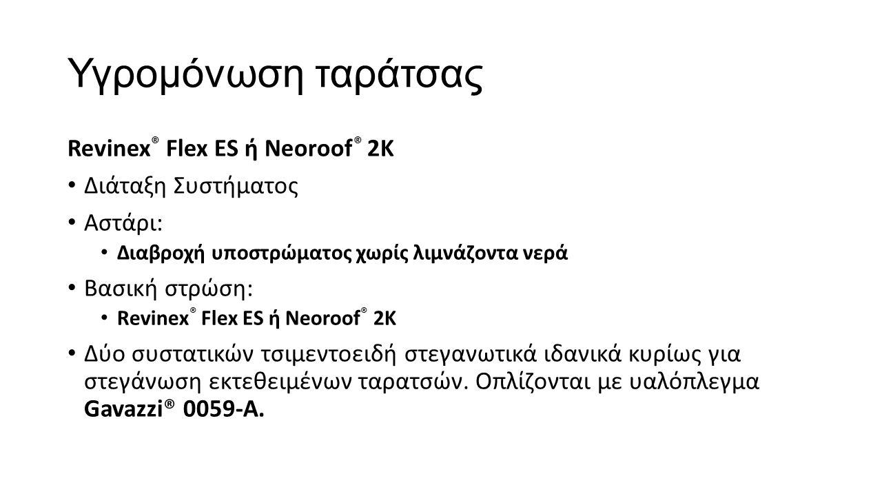 Υγρομόνωση ταράτσας Revinex ® Flex ES ή Neoroof ® 2K Διάταξη Συστήματος Αστάρι: Διαβροχή υποστρώματος χωρίς λιμνάζοντα νερά Βασική στρώση: Revinex ® F