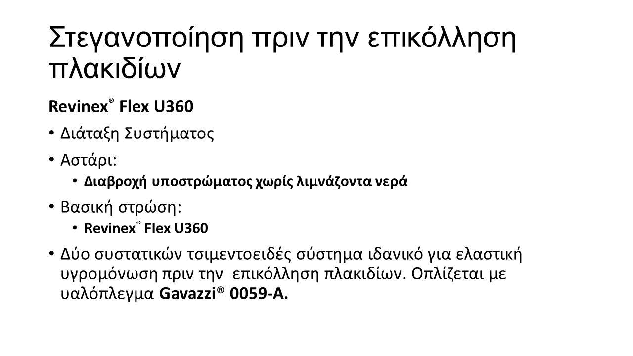 Στεγανοποίηση πριν την επικόλληση πλακιδίων Revinex ® Flex U360 Διάταξη Συστήματος Αστάρι: Διαβροχή υποστρώματος χωρίς λιμνάζοντα νερά Βασική στρώση: