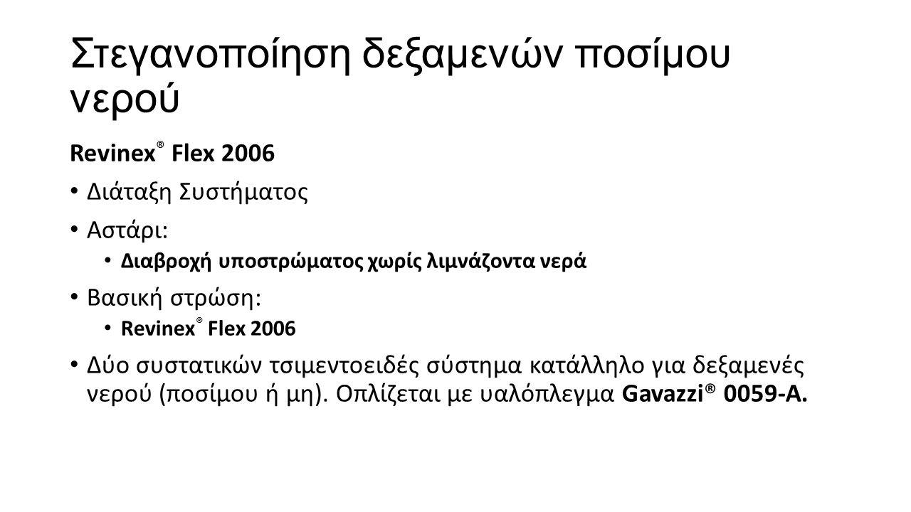 Στεγανοποίηση δεξαμενών ποσίμου νερού Revinex ® Flex 2006 Διάταξη Συστήματος Αστάρι: Διαβροχή υποστρώματος χωρίς λιμνάζοντα νερά Βασική στρώση: Revine