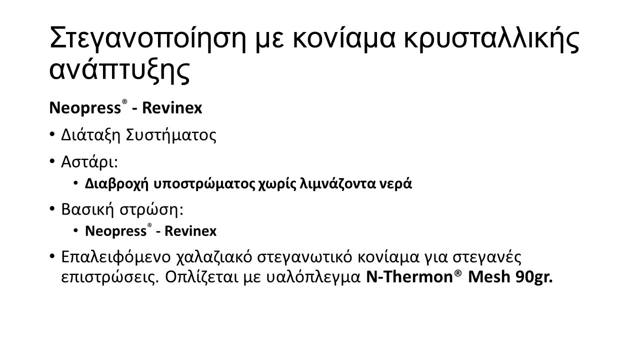 Στεγανοποίηση με κονίαμα κρυσταλλικής ανάπτυξης Neopress ® - Revinex Διάταξη Συστήματος Αστάρι: Διαβροχή υποστρώματος χωρίς λιμνάζοντα νερά Βασική στρ