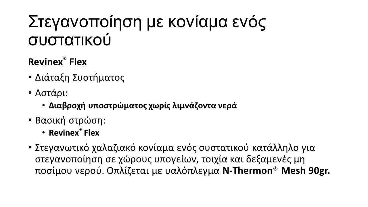 Στεγανοποίηση με κονίαμα ενός συστατικού Revinex ® Flex Διάταξη Συστήματος Αστάρι: Διαβροχή υποστρώματος χωρίς λιμνάζοντα νερά Βασική στρώση: Revinex
