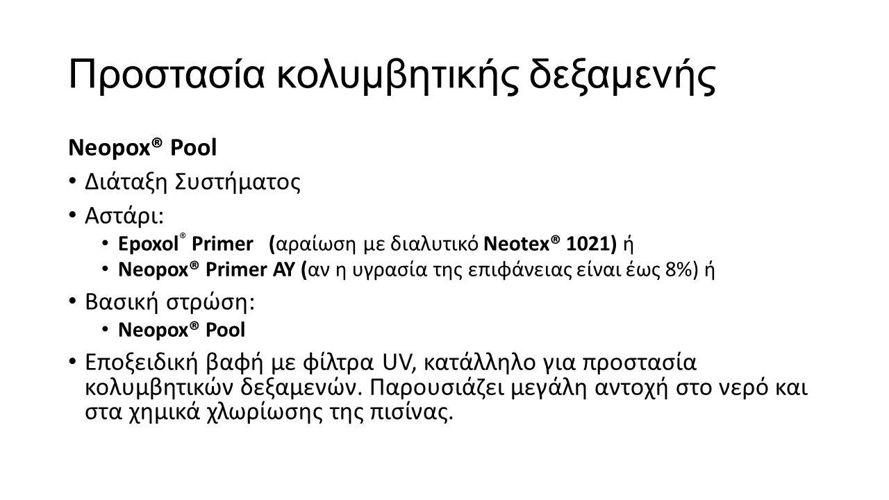 Προστασία κολυμβητικής δεξαμενής Neopox® Pool Διάταξη Συστήματος Αστάρι: Epoxol ® Primer (αραίωση με διαλυτικό Neotex® 1021) ή Neopox® Primer AY (αν η