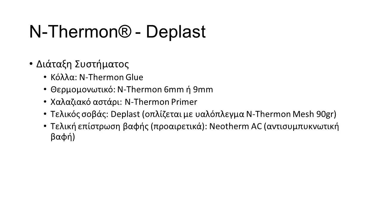 N-Τhermon® - Deplast Διάταξη Συστήματος Κόλλα: N-Thermon Glue Θερμομονωτικό: N-Thermon 6mm ή 9mm Χαλαζιακό αστάρι: N-Thermon Primer Τελικός σοβάς: Dep
