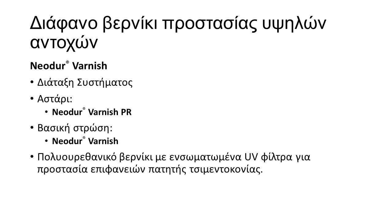 Διάφανο βερνίκι προστασίας υψηλών αντοχών Neodur ® Varnish Διάταξη Συστήματος Αστάρι: Neodur ® Varnish PR Βασική στρώση: Neodur ® Varnish Πολυουρεθανι