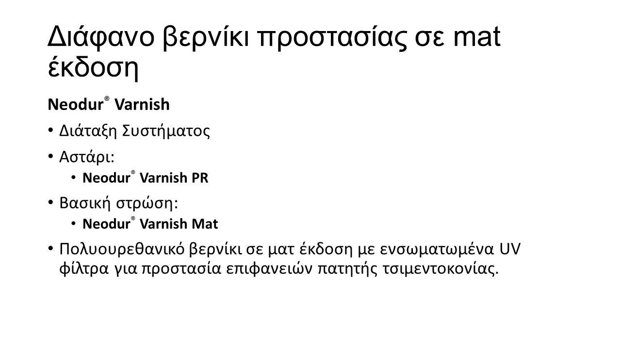 Διάφανο βερνίκι προστασίας σε mat έκδοση Neodur ® Varnish Διάταξη Συστήματος Αστάρι: Neodur ® Varnish PR Βασική στρώση: Neodur ® Varnish Mat Πολυουρεθ