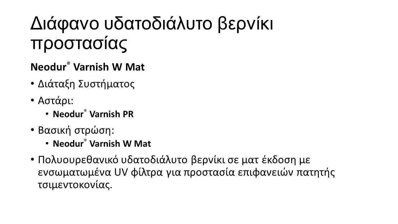 Διάφανο υδατοδιάλυτο βερνίκι προστασίας Neodur ® Varnish W Mat Διάταξη Συστήματος Αστάρι: Neodur ® Varnish PR Βασική στρώση: Neodur ® Varnish W Mat Πο