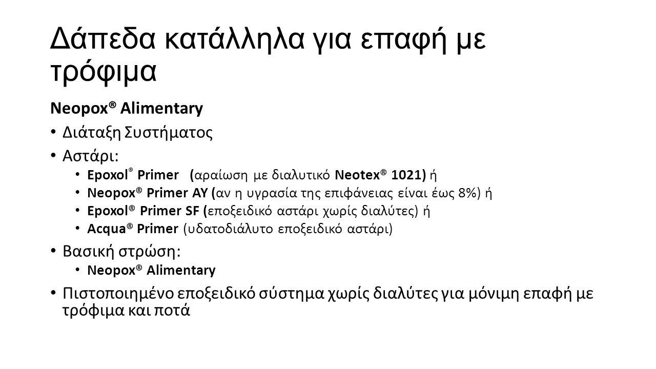 Δάπεδα κατάλληλα για επαφή με τρόφιμα Neopox® Alimentary Διάταξη Συστήματος Αστάρι: Epoxol ® Primer (αραίωση με διαλυτικό Neotex® 1021) ή Neopox® Prim