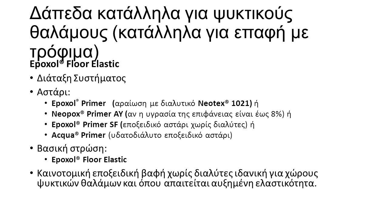 Δάπεδα κατάλληλα για ψυκτικούς θαλάμους (κατάλληλα για επαφή με τρόφιμα) Epoxol® Floor Elastic Διάταξη Συστήματος Αστάρι: Epoxol ® Primer (αραίωση με