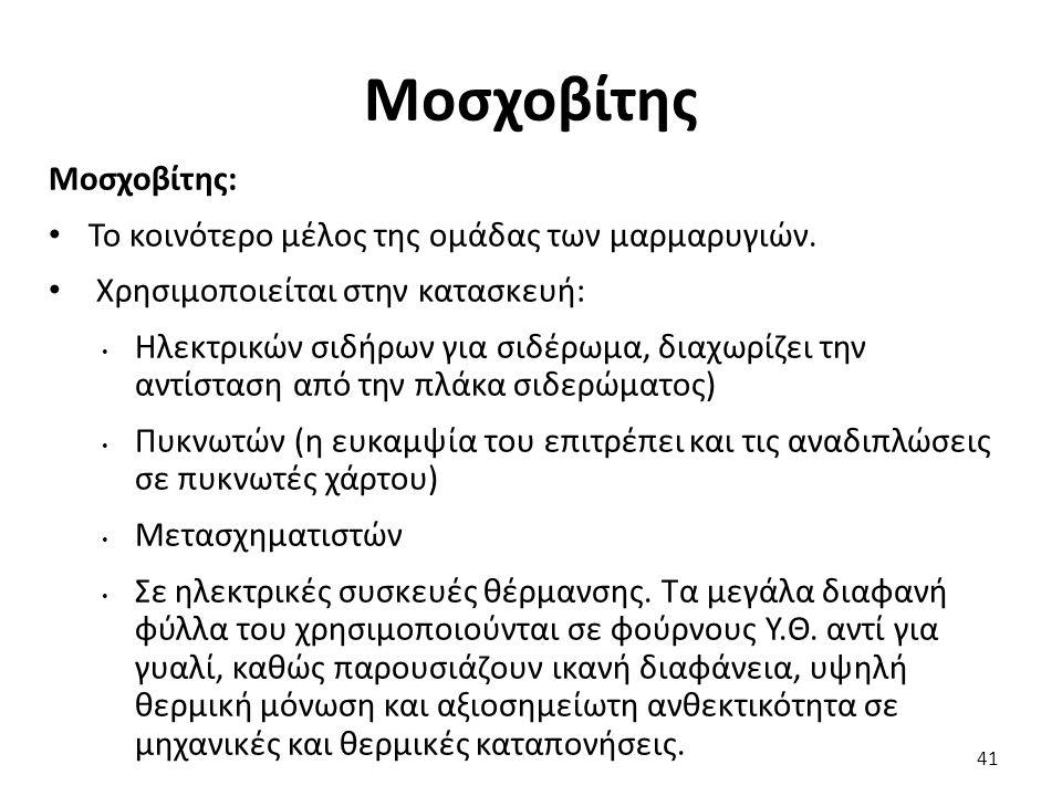 Μοσχοβίτης Μοσχοβίτης: Το κοινότερο μέλος της ομάδας των μαρμαρυγιών.