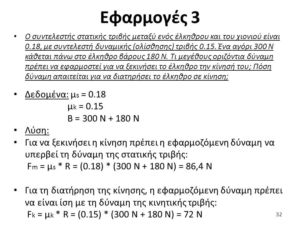 Εφαρμογές 3 Ο συντελεστής στατικής τριβής μεταξύ ενός έλκηθρου και του χιονιού είναι 0.18, με συντελεστή δυναμικής (ολίσθησης) τριβής 0.15.