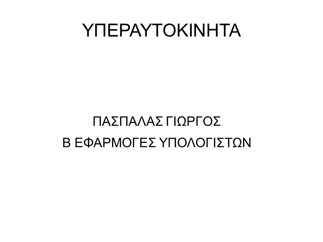 ΥΠΕΡΑΥΤΟΚΙΝΗΤΑ ΠΑΣΠΑΛΑΣ ΓΙΩΡΓΟΣ Β ΕΦΑΡΜΟΓΕΣ ΥΠΟΛΟΓΙΣΤΩΝ