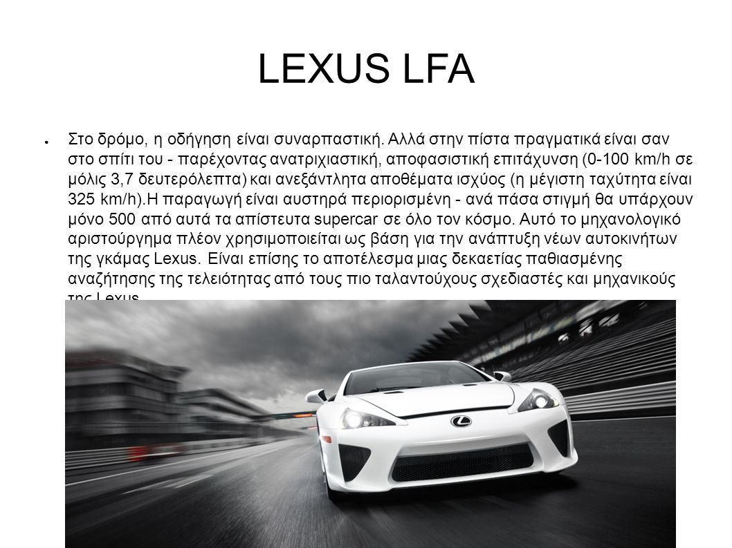 LEXUS LFA ● Στο δρόμο, η οδήγηση είναι συναρπαστική.